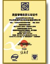 爱厨质量管理体系认证证书